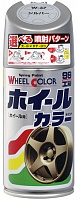 Краска для дисков Soft99 Wheel color paint, Код W43, Мокрый асфальт, 300мл